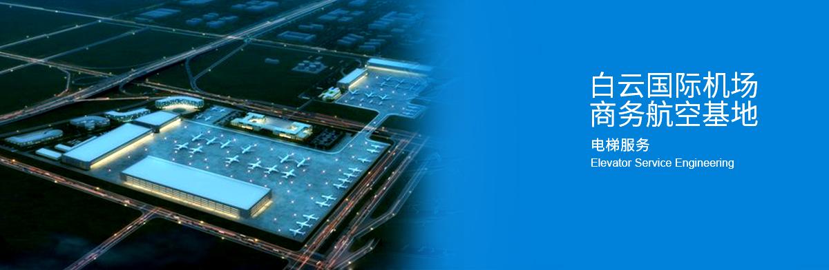 白云国际机场商务航空基地