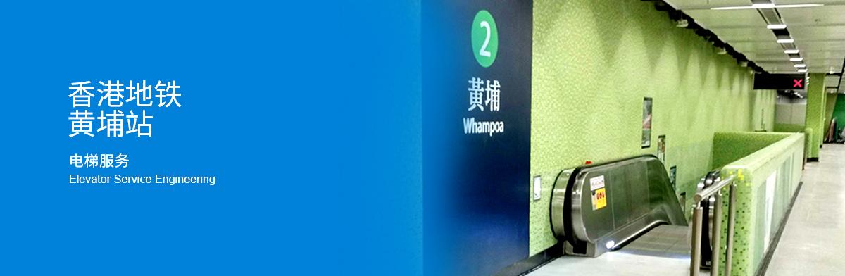 香港地铁黄埔站