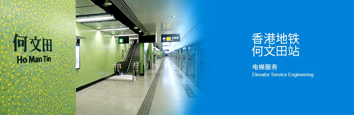 香港地铁何文田站