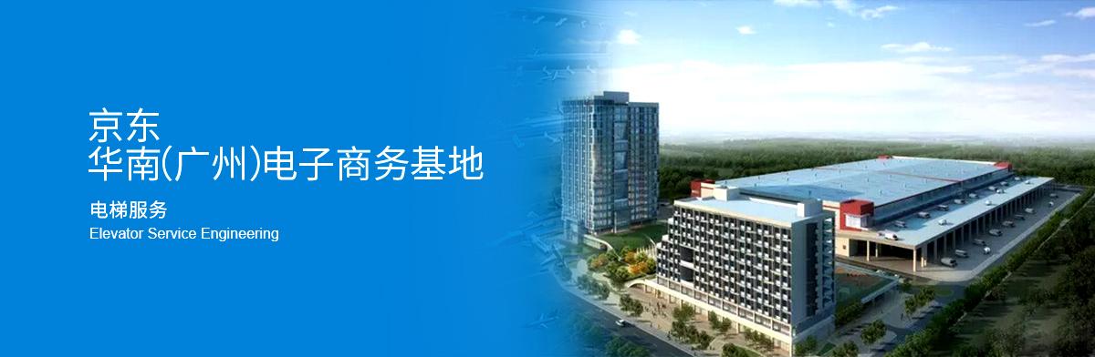 京东华南(广州)电子商务基地