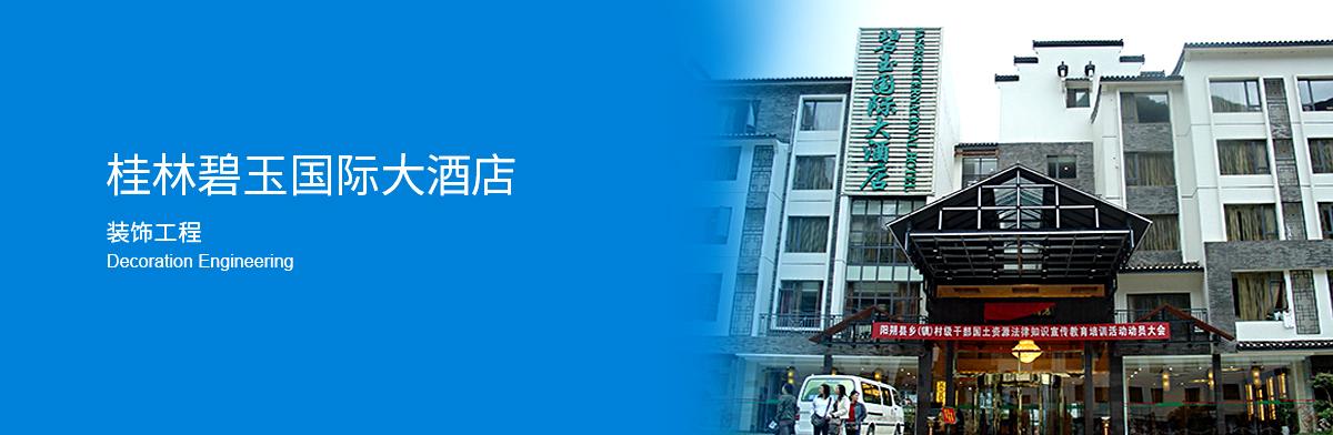 桂林碧玉国际大酒店